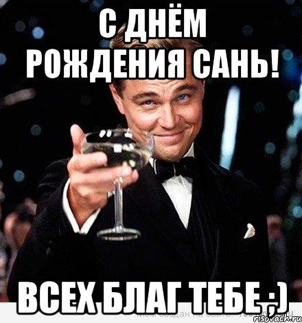 С днем рождения поздравления брату александру 14