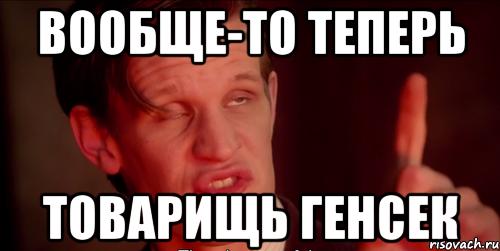 http://risovach.ru/upload/2014/10/mem/doktor-kto_63913689_orig_.png