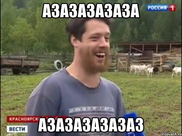 Азазазазаза азазазазазаз мем космос