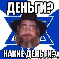 evrej-sovetchik_64249904_orig_.jpg
