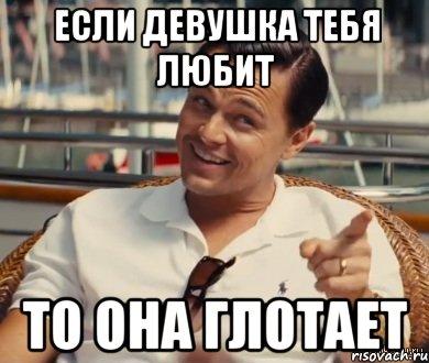 vasha-devushka-glotaet