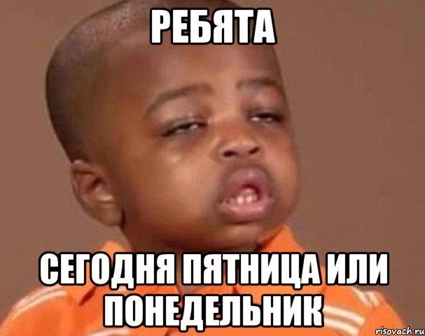 http://risovach.ru/upload/2014/10/mem/kakoy-pacan_62865359_orig_.jpeg