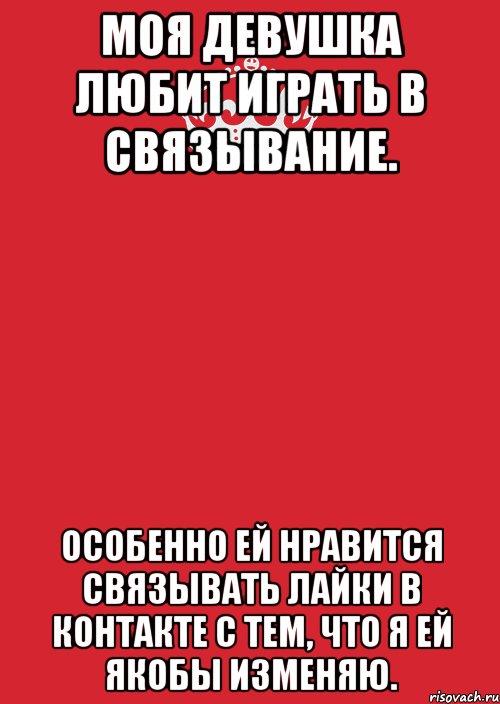 lyublyu-bit-svyazannoy