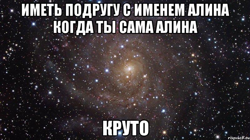 Мем викуся ты просто космос