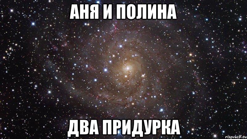 polina-i-parni