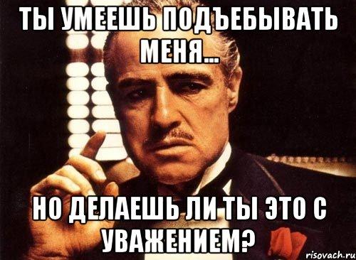 Все мемы крестный отец - Рисовач .Ру