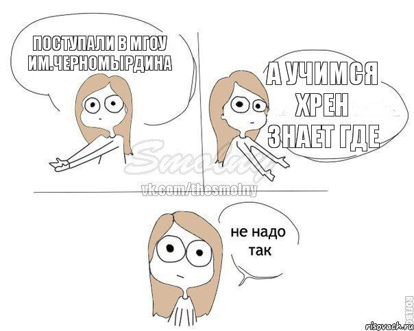 мгоу им черномырдина: