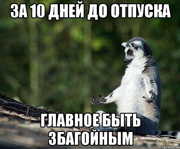 http://risovach.ru/upload/2014/10/mem/ne-uzbagoyus_64509691_orig_.jpeg
