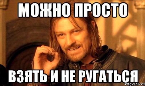 nelzya-prosto-tak-vzyat-i-boromir-mem_64