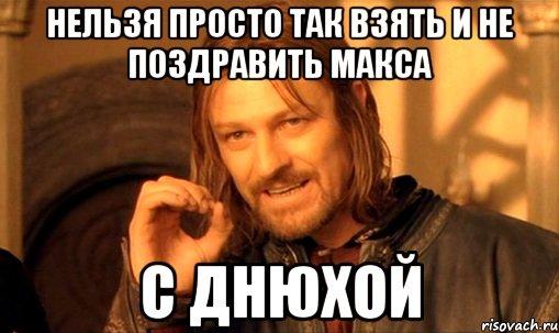 http://risovach.ru/upload/2014/10/mem/nelzya-prosto-tak-vzyat-i-boromir-mem_64417463_orig_.jpg