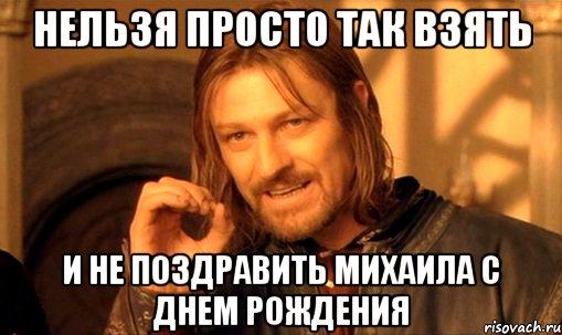 С Днем Рождения! Поздравления форумчан  - Страница 8 Nelzya-prosto-tak-vzyat-i-boromir-mem_65169247_orig_