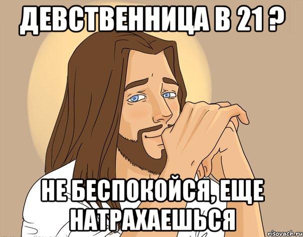 Девственница Отцом