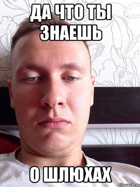 Шлюхах о