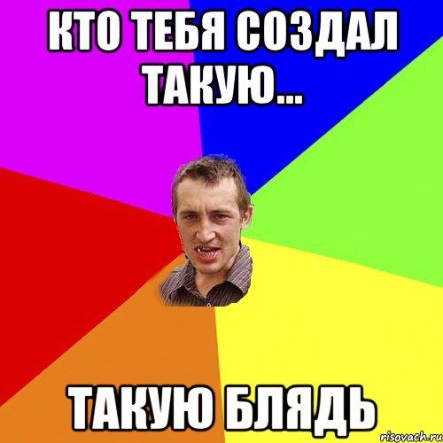 кто тебя моздал такуь домов пгт Яблоновский