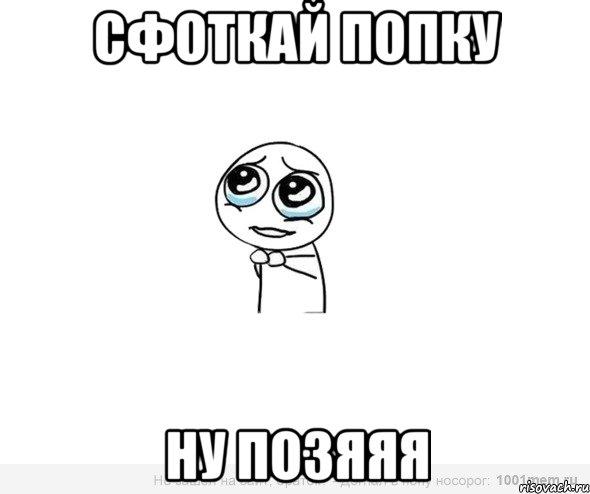 drochat-s-drugom-na-bolshuyu-popku