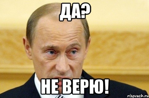 http://risovach.ru/upload/2014/10/mem/putin_64660512_orig_.jpg
