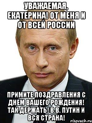 С днем рождения катя от Путина фото