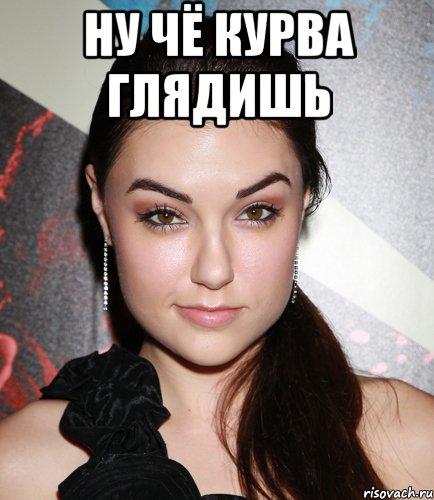 Фото курва