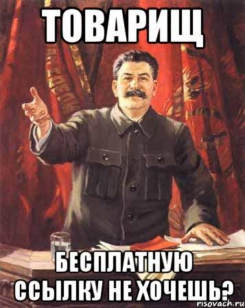 Ссылку не хочешь мем сталин