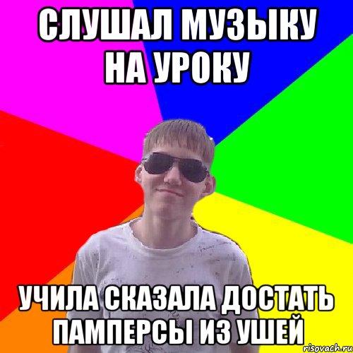 pobrey-pizdu-slushat