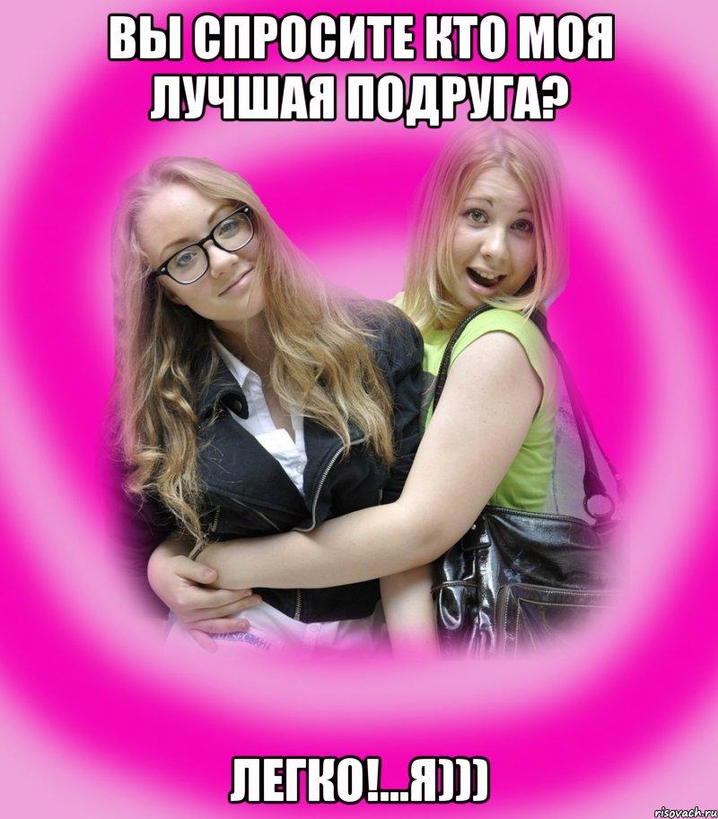 С подругой вместе фото 12 фотография