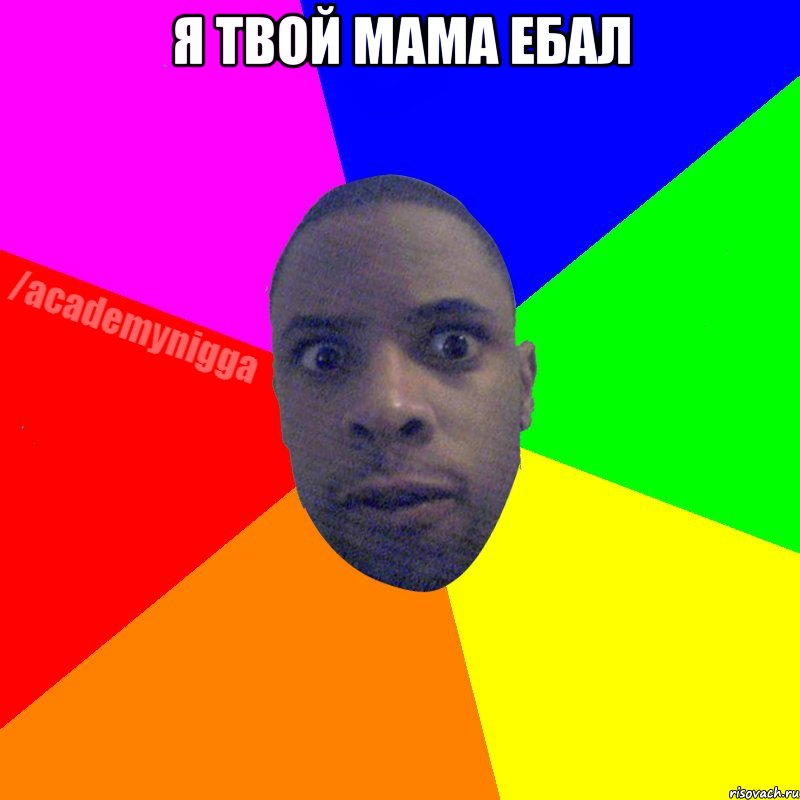 Маму Ебал Друзья