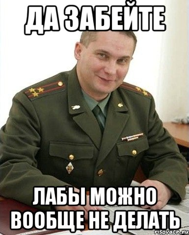 Можно ли тупо забивать на армию