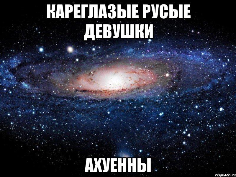 русые девушки ахуенны