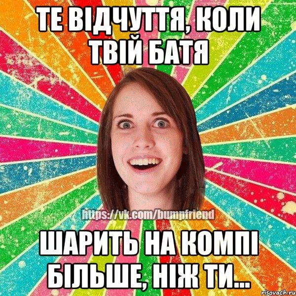Мемы йобнута подруга йоп