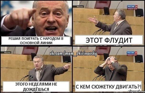http://risovach.ru/upload/2014/10/mem/zhirik_63956807_orig_.jpg