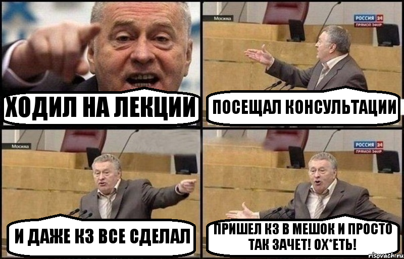 кз в: