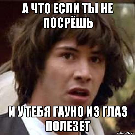 http://risovach.ru/upload/2014/11/mem/a-chto-esli_67762518_orig_.jpg