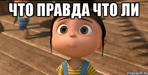 http://risovach.ru/upload/2014/11/mem/agnes-gru_65544606_orig_.jpeg