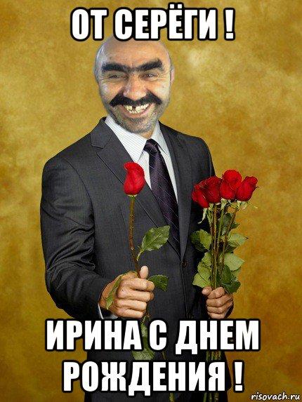Поздравления от путина ирине с днём рождения 38