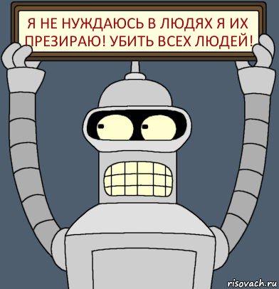 http://risovach.ru/upload/2014/11/mem/bender-s-plakatom_67259890_orig_.jpg