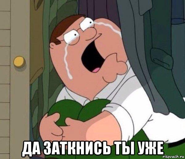 da-zatknis-ty-uzhe_66561790_orig_.jpg
