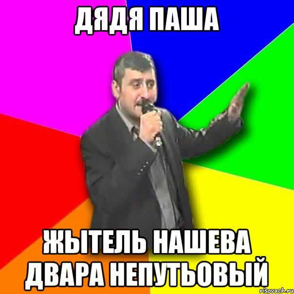Поздравления дядя паша а что вы 119