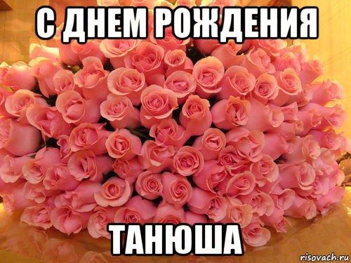 Мем поздравление с днем рождения