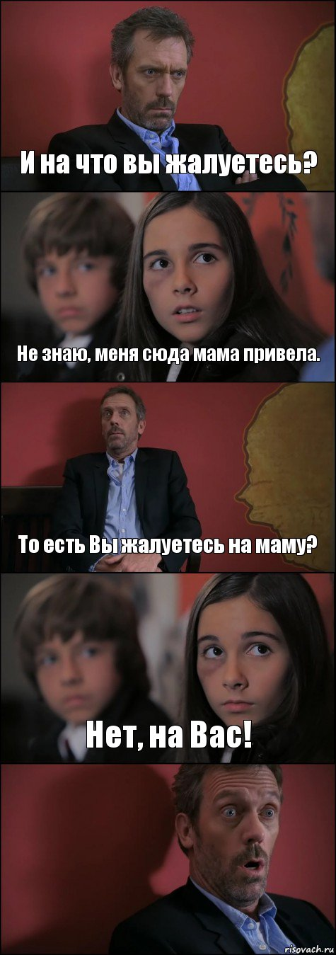 http://risovach.ru/upload/2014/11/mem/doktor-haus_67501734_orig_.jpg
