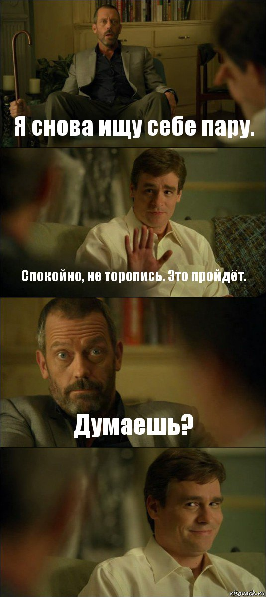 http://risovach.ru/upload/2014/11/mem/doktor-haus_67501849_orig_.jpg
