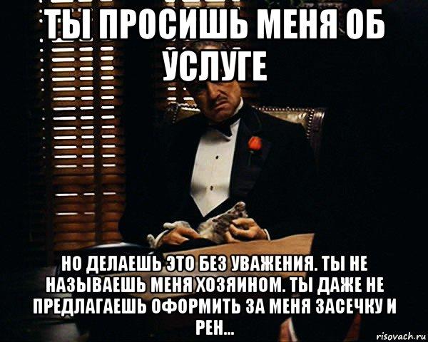 Дон корлеоне мемы 2