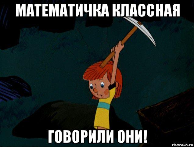 http://risovach.ru/upload/2014/11/mem/dyadya-fyodor-kopaet-klad_67707434_orig_.jpg
