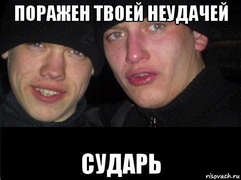 ebat-ty-loh-bez-nadpisi_66749262_orig_.j