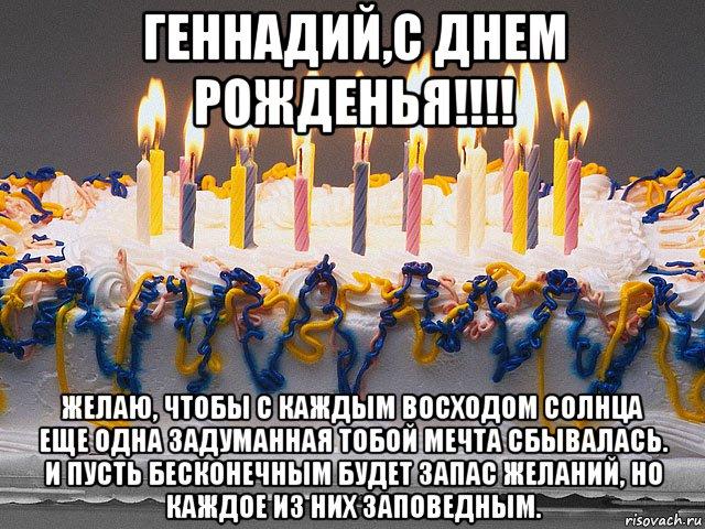 Поздравление для геннадия с днем рождения 204