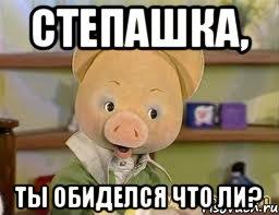 stepashka-dlya-vzrosli