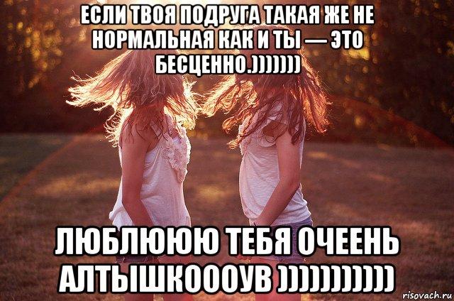 лучший друг не считает тебя таким же Алтайском