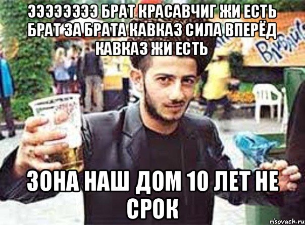 Кавказские тосты брат за брата