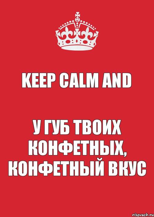 Keep calm And У губ твоих конфетных, Конфетный вкус, Комикс Keep ...