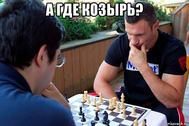http://risovach.ru/upload/2014/11/mem/klichko-rulit_66878697_orig_.jpg