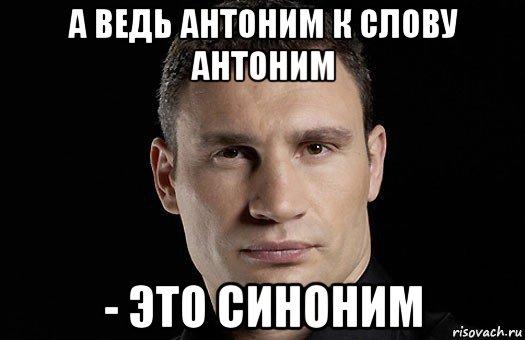 а ведь антоним к слову антоним - это синоним, Мем Кличко - Рисовач .Ру